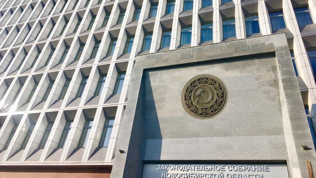 В Новосибирской области появилась комиссия по вопросам депутатской этики