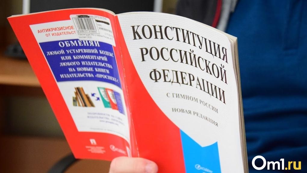 Стали известны результаты голосования омичей по поправкам к Конституции