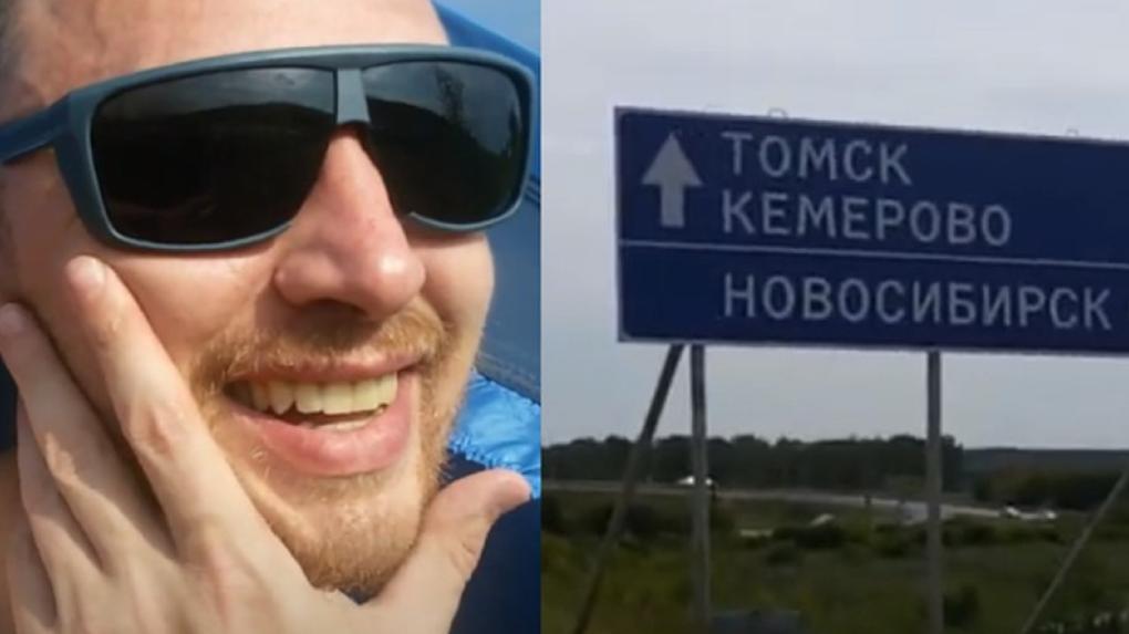 «Засиделся в самоизоляции»: новосибирец пешком отправился во Владивосток, чтобы увидеть море