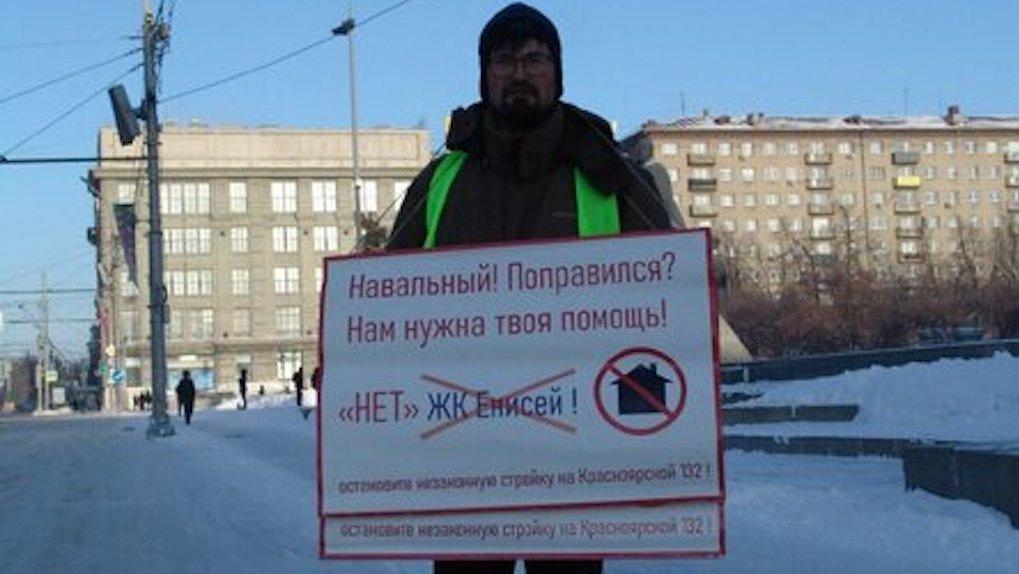 Новосибирцы просят помощи у Навального из-за скандала с застройкой территории шоколадной фабрики