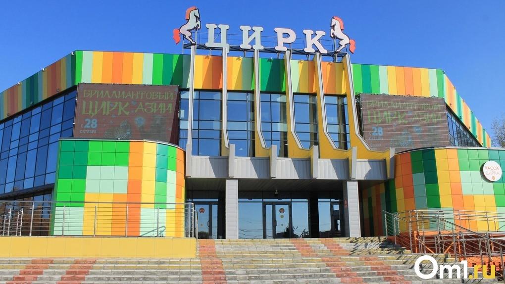 В Омском цирке ввели карантин из-за опасной инфекции
