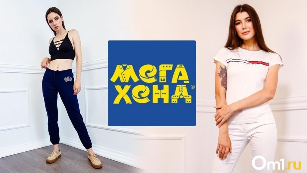 400 рублей за стиль: где в Новосибирске и Омске недорого купить брендовые вещи?