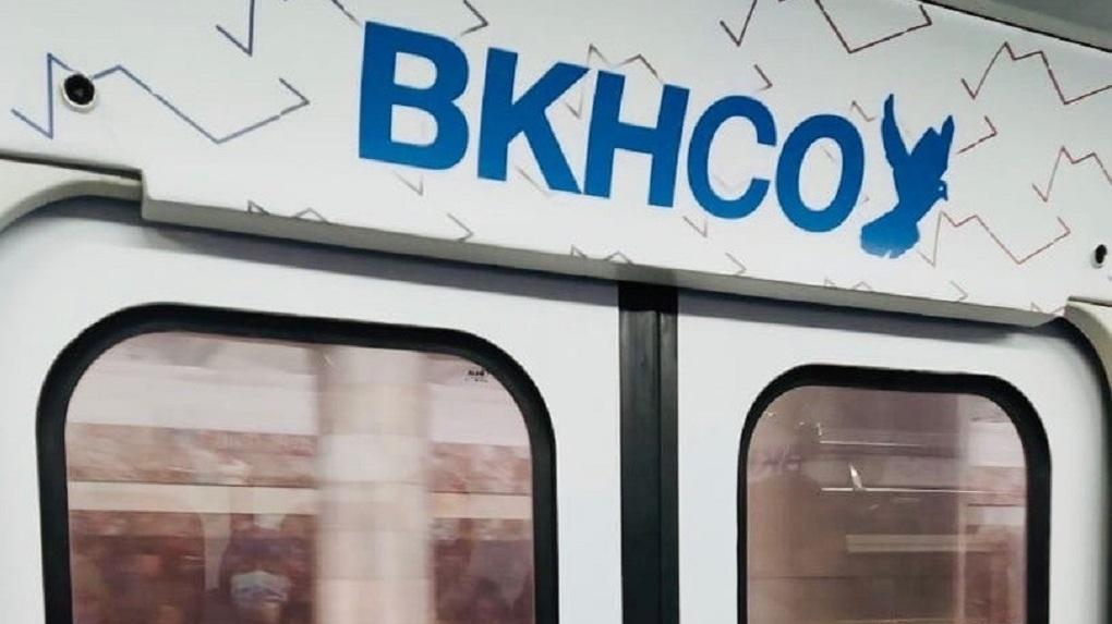 В Новосибирском метро запустили «волонтёрский» поезд