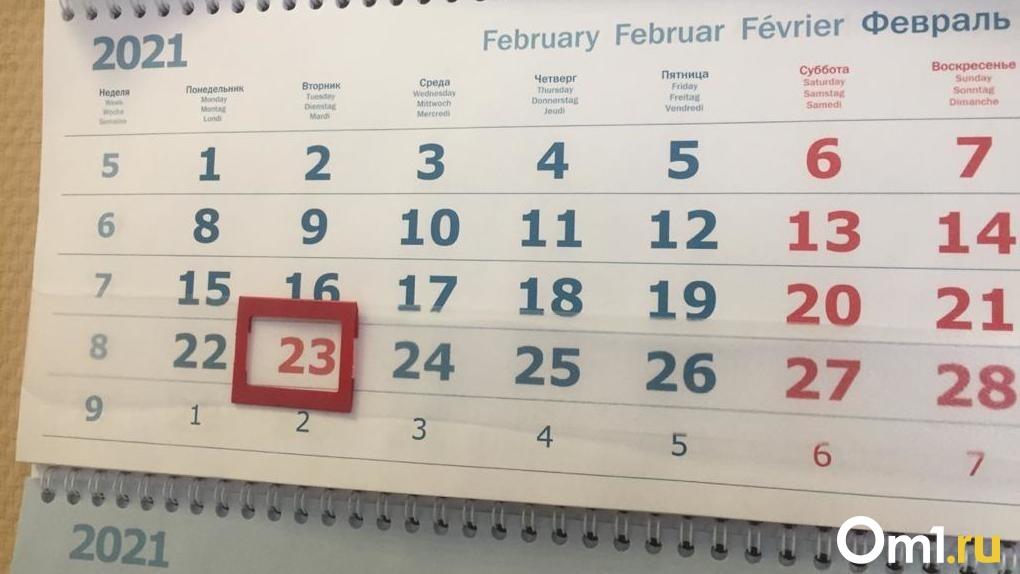 Стало известно, как новосибирцы будут отдыхать на 23 февраля и 8 марта