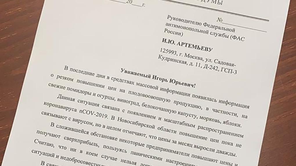 Новосибирский депутат возмутился ценам на овощи и обратился в ФАС