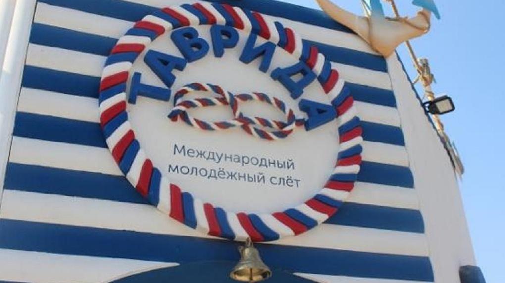 Омичка выиграла грант на форуме «Таврида» в Крыму