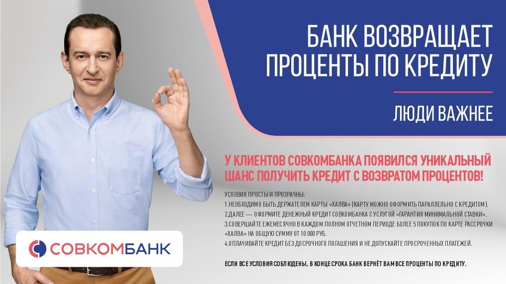 как можно оплатить кредит русфинанс банк