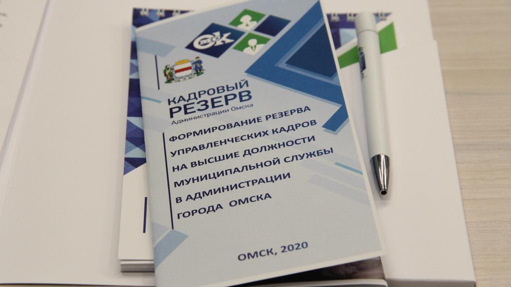 Кадровый резерв для омской мэрии сформируют при участии крупного регионального бизнеса