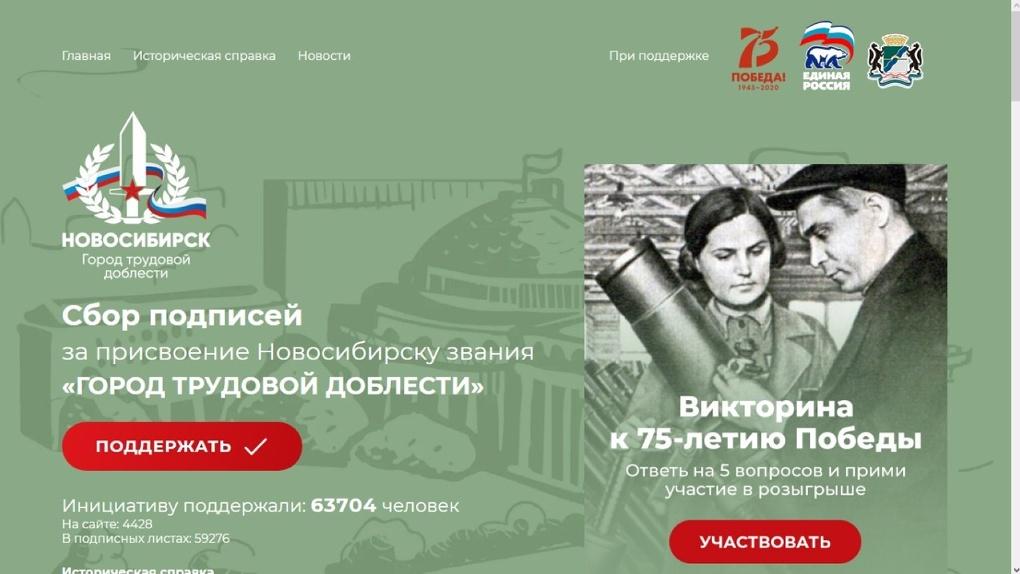 Новосибирцы смогут выиграть айфон в викторине к 75-летию Победы