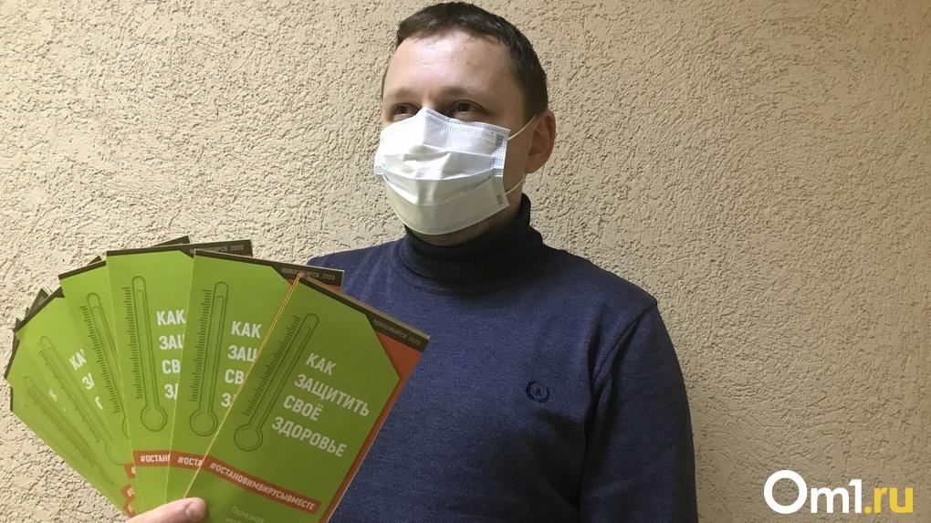Как защититься от коронавируса? Новосибирцам раздадут буклеты с инструкцией по борьбе с COVID-19
