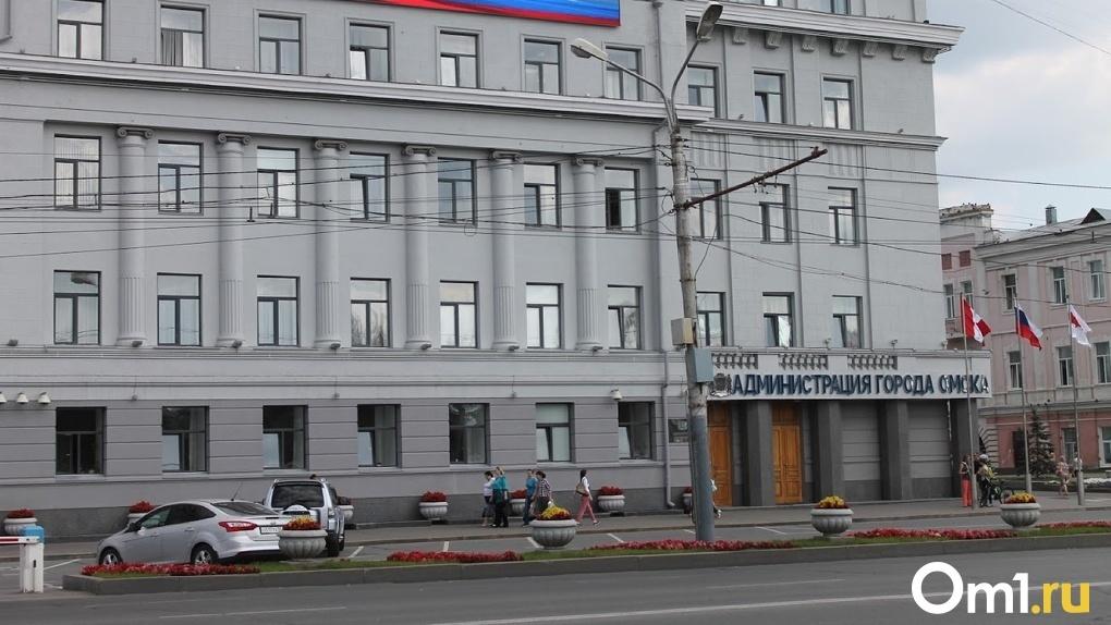 В Омске ищут заместителя мэра с зарплатой в 123 тысячи рублей