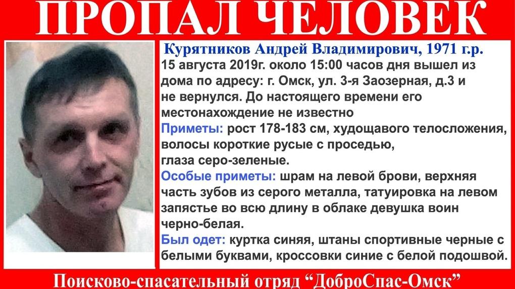 В Омске пропал мужчина со шрамом