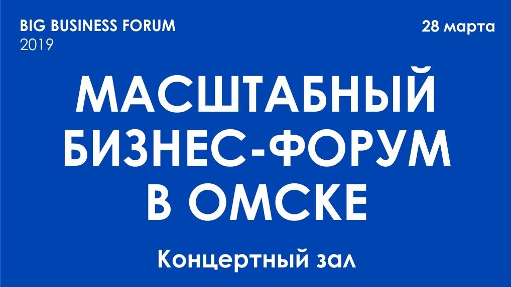Крупнейший бизнес-форум в Омске – 28 марта 2019 года