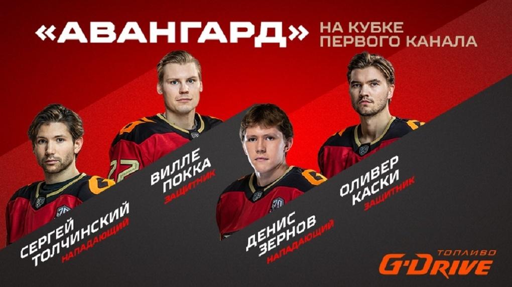 Игроки омского «Авангарда» вызваны в национальные сборные своих стран на турнир в Москве