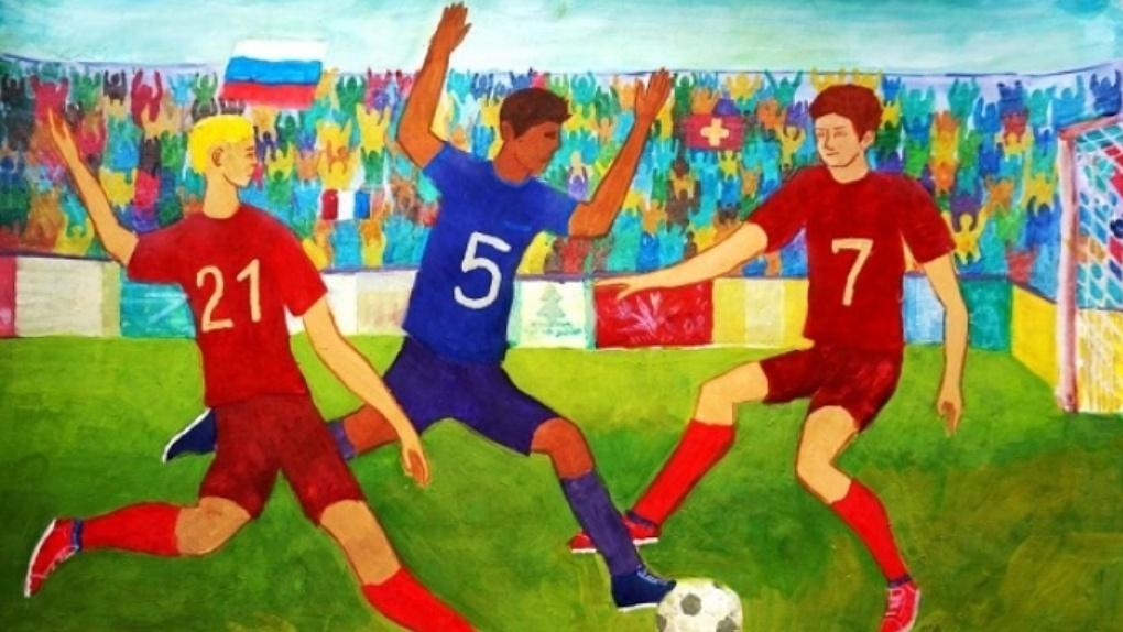 Мальчик из Омска победил в конкурсе рисунков к ЧМ по футболу