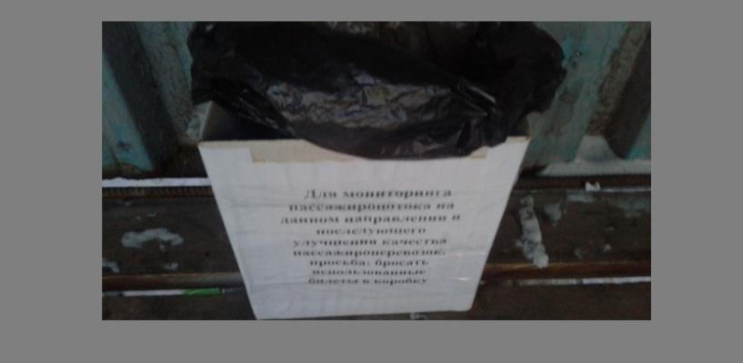 В Омске борются с мусором, подсчитывая количество пассажиров в трамваях