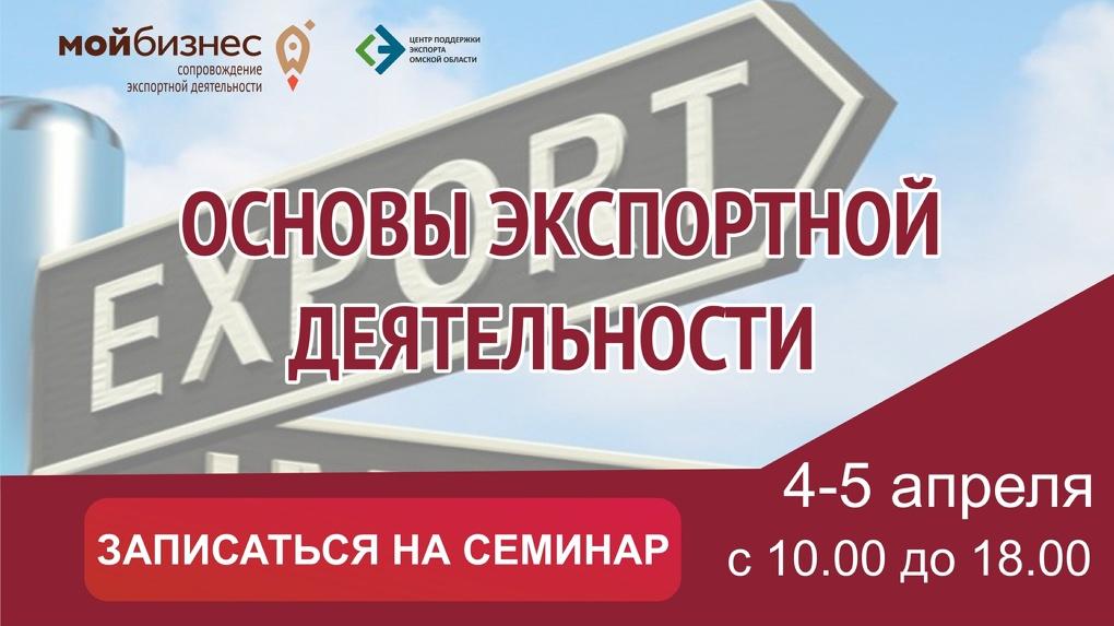 Предприниматель, успей зарегистрироваться на бесплатный семинар по основам экспорта