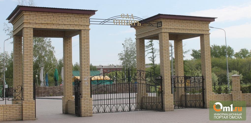 В саду «Сибирь» сделают аттракционы по 50 рублей и велорикшу