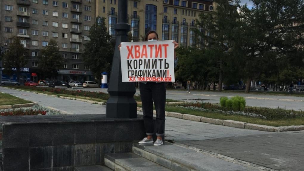Дольщики новосибирского ЖК «Покровский» вышли на акцию протеста