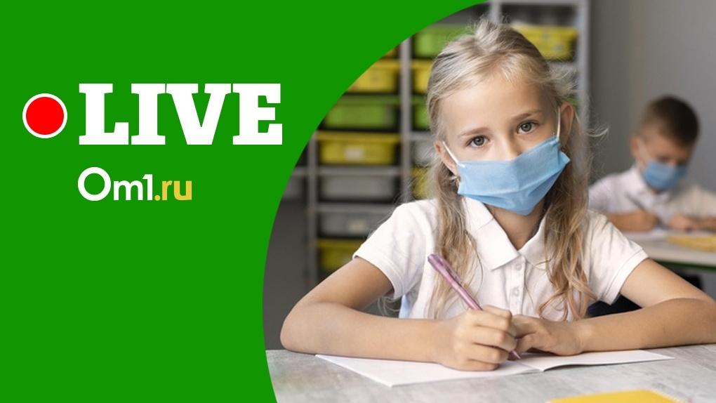 Новосибирские школьники массово заразились COVID-19. Срочное заявление главы регионального Минобра