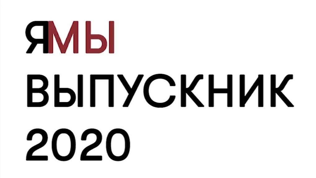 Школьники записали трогательный ролик для новосибирских властей с просьбой не отменять последний звонок