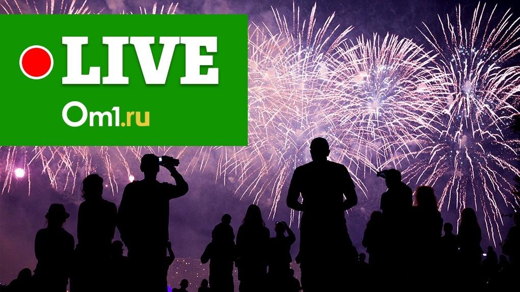 LIVE: смотрите грандиозный салют в честь присвоения Новосибирску звания «Город трудовой доблести»