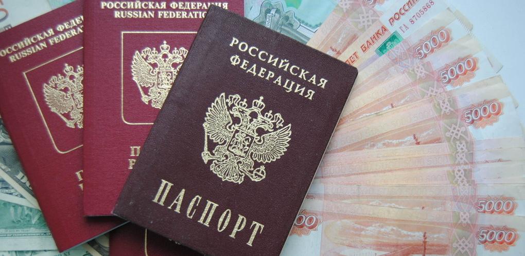 Купить паспорт и взять кредит росбанк взять кредит какой процент