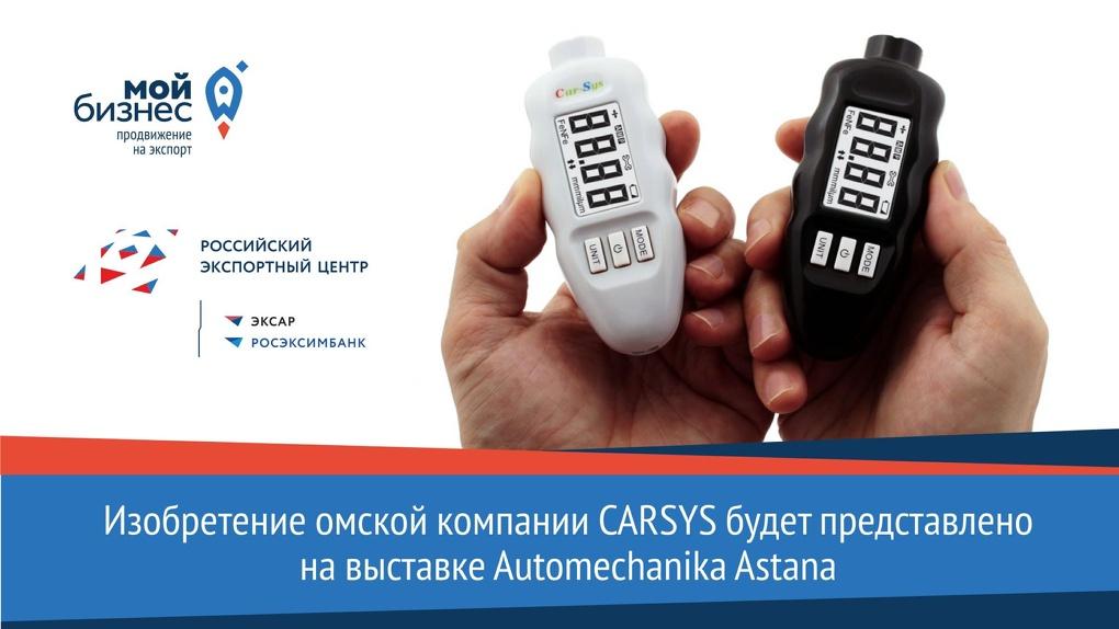Изобретение омской компании CARSYS будет представлено на выставке Automechanika Astana