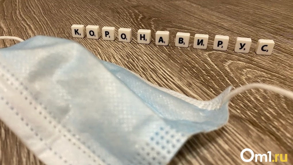 На понижение. Опубликована новая статистика заболевших коронавирусом в Омской области