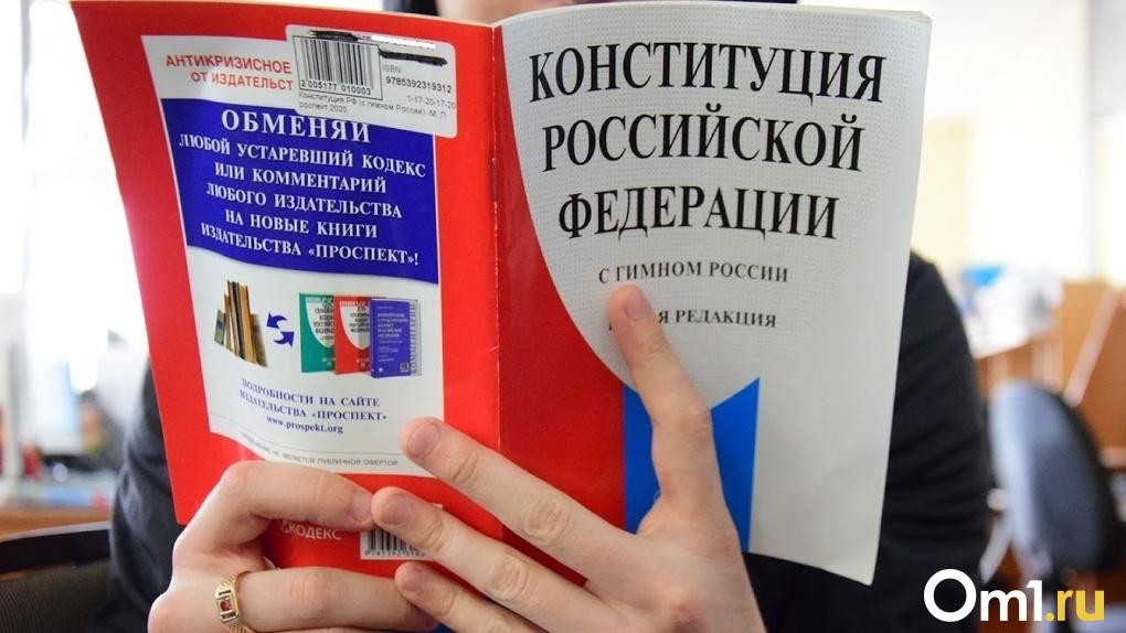 Стали известны результаты голосования по поправкам к Конституции