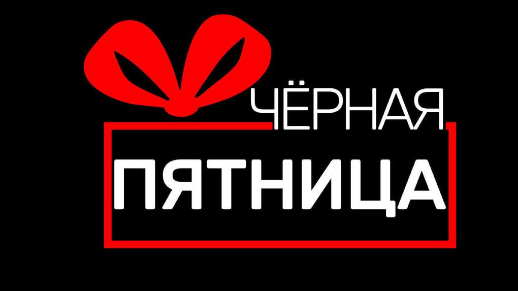 Стала известна дата проведения «Чёрной пятницы» в Новосибирске