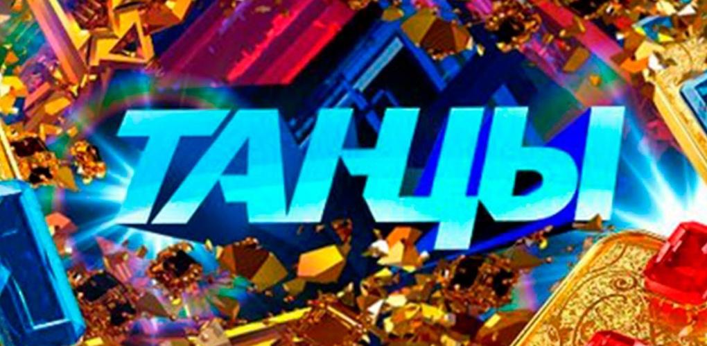В Омске пройдет кастинг на шоу «Танцы» на «ТНТ»