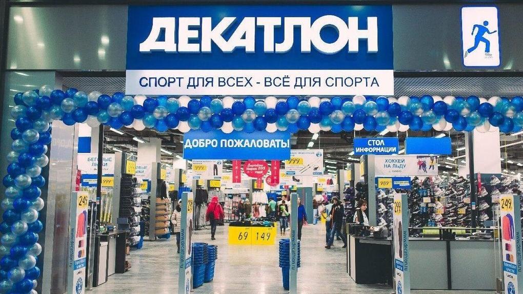 В Новосибиске появится гипермаркет спортивных товаров из Франции «Decathlon»
