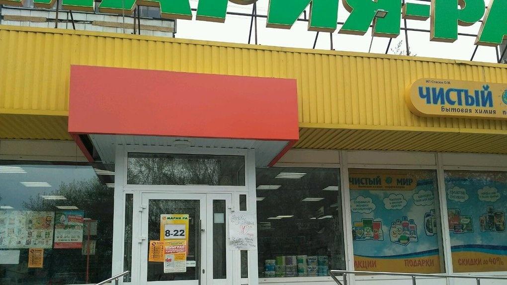 Руководство новосибирских магазинов «Мария Ра» и «Ярче» накажут за нарушение коронавирусных мер