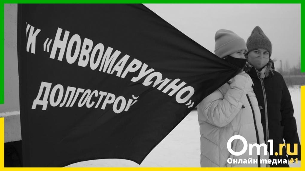 «Устроим пикеты в Москве»: голодающие дольщики новосибирского ЖК «Новомарусино» пошли на радикальные меры