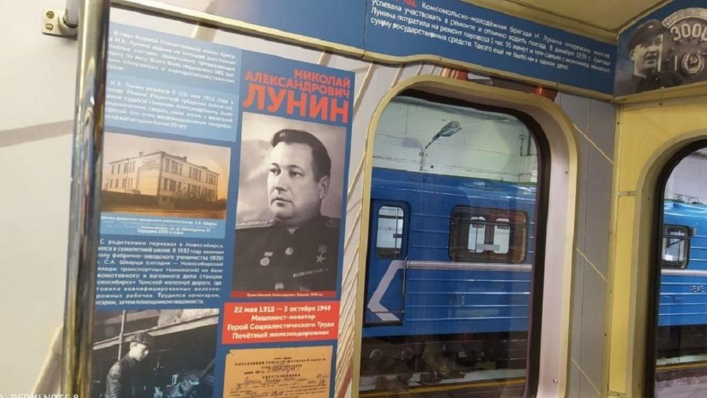 В Новосибирском метрополитене запустили поезд-музей в честь 105-летия железнодорожника Николая Лунина