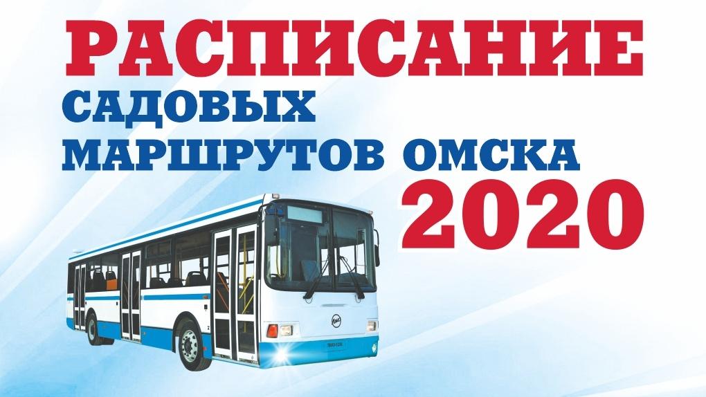 Завтра на остановках будут бесплатно раздавать полное расписание дачных автобусов