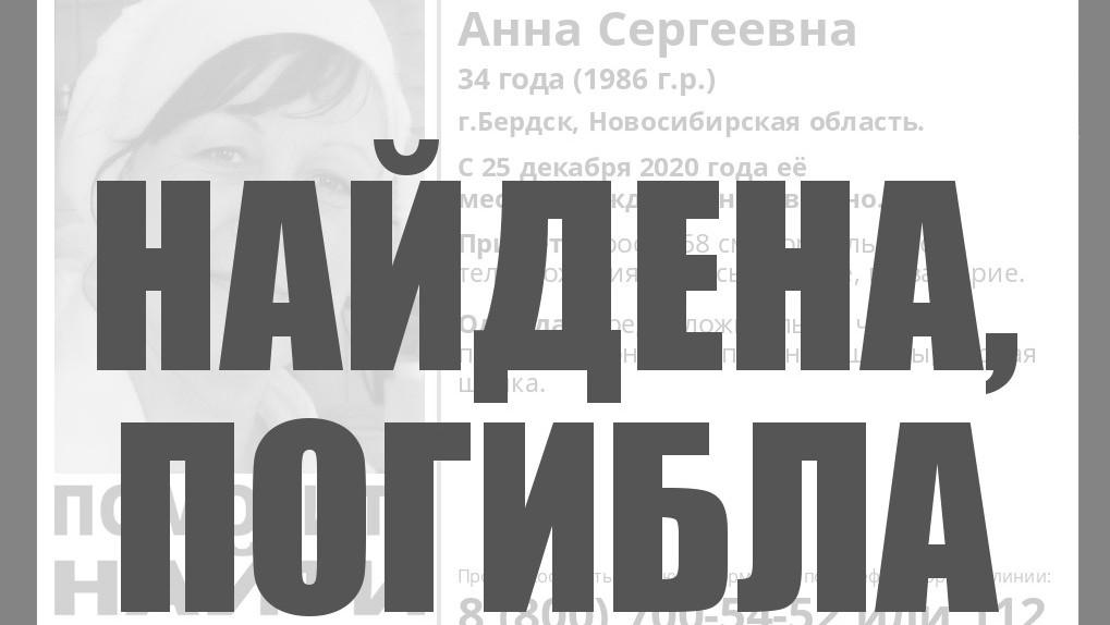Замёрзла или загрызли собаки? Под Новосибирском обнаружили труп без вести пропавшей 34-летней женщины