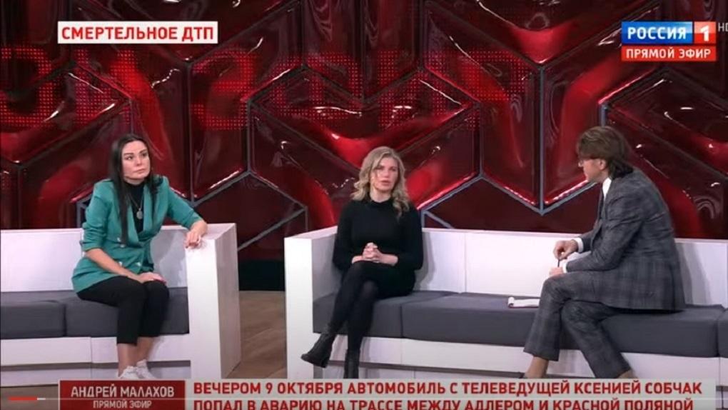 Осторожно: Собчак! Подруги погибшей в ДТП уроженки Новосибирска рассказали о трагедии Андрею Малахову