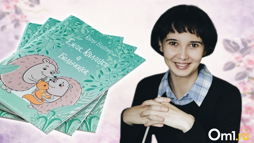 «Против «Золушки» и «Морозко»: новосибирская писательница создаёт животрепещущие сказки о приёмных детях