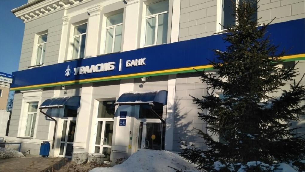 Банк УРАЛСИБ и СК «УРАЛСИБ Страхование» запускают акцию «ЛОВИ МОМЕНТ С УРАЛСИБОМ»
