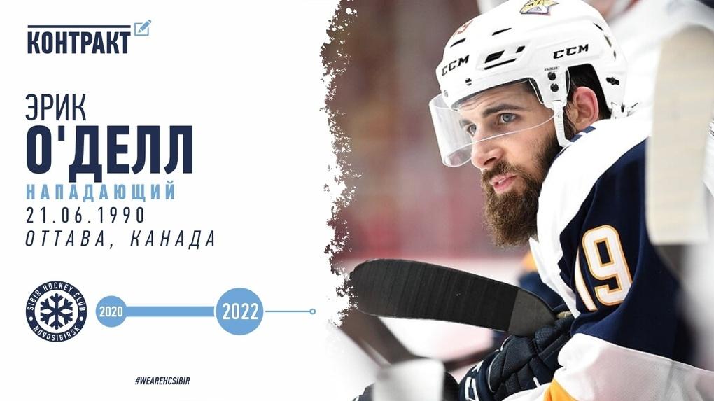 Новосибирский хоккейный клуб подписал контракт с канадским олимпийским призёром
