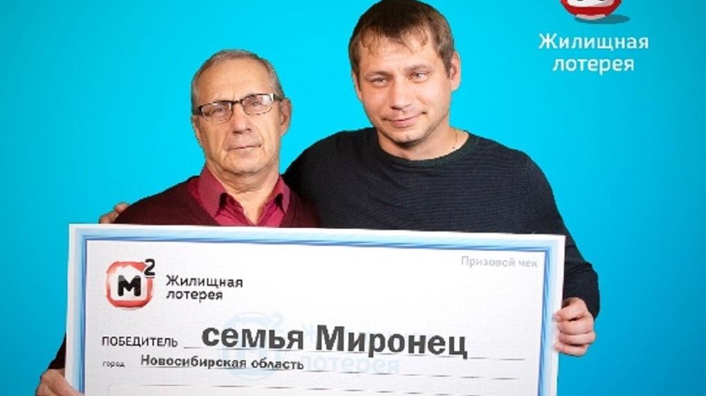 Новосибирец выиграл в лотерею полтора миллиона рублей и круто изменил жизнь
