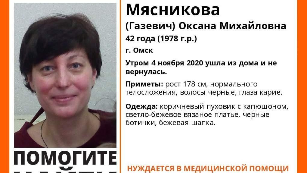 В День народного единства в Омске пропала женщина