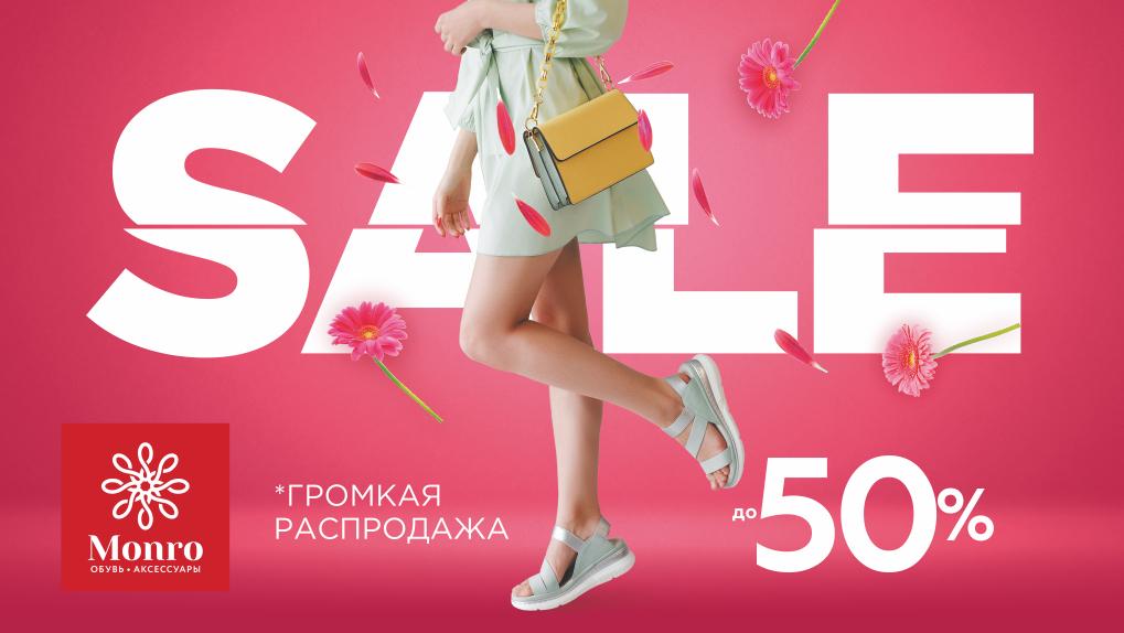 Приняты поправки в цены на обувь: до 50% и выше