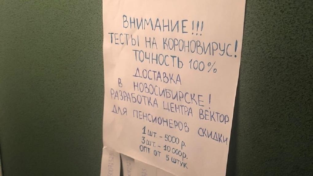 «Тесты на коронавирус за 5000 рублей»: мошенники продолжают наживаться на наивных новосибирцах