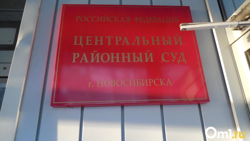 Новосибирский бизнесмен пойдет под суд за махинации с землей под гостиницу