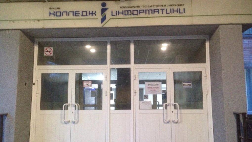 Новосибирский колледж информатики НГУ закрыли на карантин из-за коронавируса