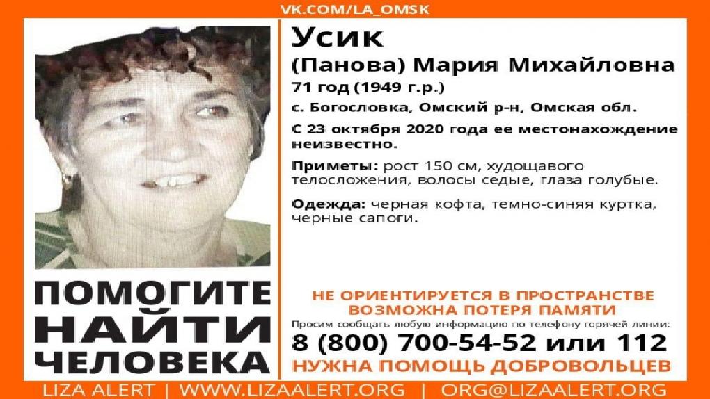 В Омской области пенсионерку с провалами в памяти обнаружили мёртвой