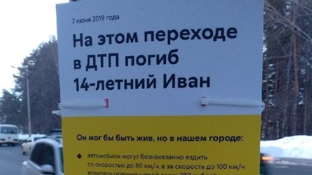 «Насмерть сбила ребёнка»: в Новосибирске требуют ужесточить наказание виновнице ДТП